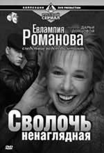 Евлампия Романова