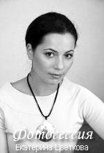 Фотосессия. Е.Цветкова