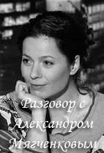 Разговор с Александром Мягченковым 2010