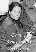 День с Вячеславом Волковым 2005